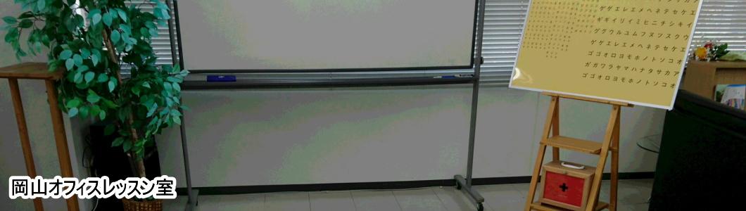 トーキングアイ岡山教室