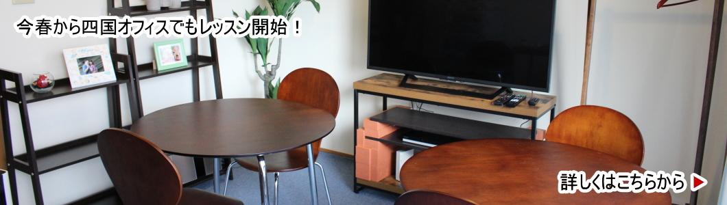 高松教室オープン