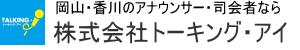 トーキング・アイ